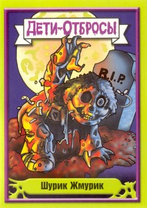 Russian Garbage Pail Kids Card Front