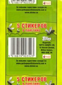 Russian Garbage Pail Kids Wrapper Back