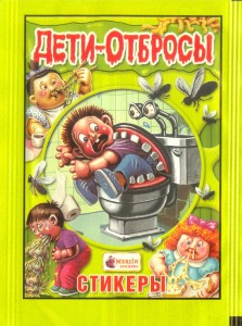 Russian Garbage Pail Kids Wrapper Front