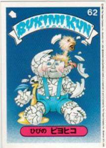 Bukimi Kun Card #62