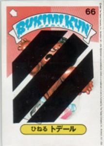 Bukimi Kun Card #66