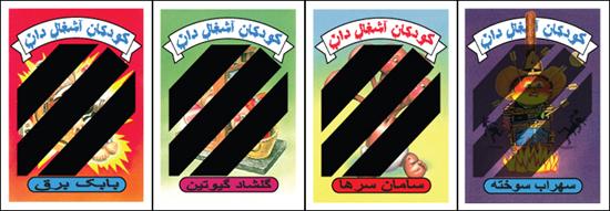 Censored Farsi Garbage Pail Kids Cards