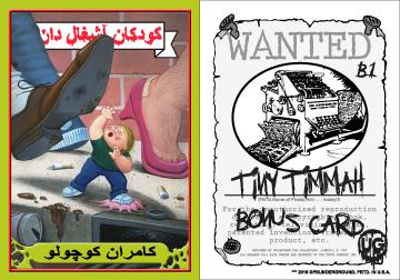 Farsi Garbage Pail Kids Bonus Card
