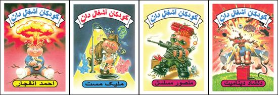 Farsi Garbage Pail Kids Examples