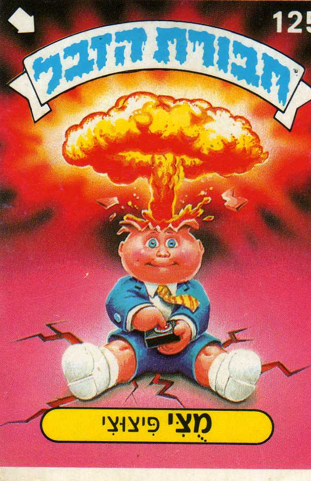Israeli Havurat Ha'zevel Adam Bomb Garbage Pail Kids Card